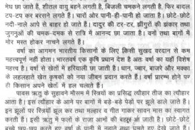001 100018 Thumbresize8202c1290 Marathi Essay On Rain Formidable If Does Not Fall Picnic In Rainy Season For Class 10 320