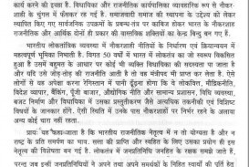 001 10057 Thumb Essay Example The Importance Of Fearsome Voting In Marathi Democracy Hindi English