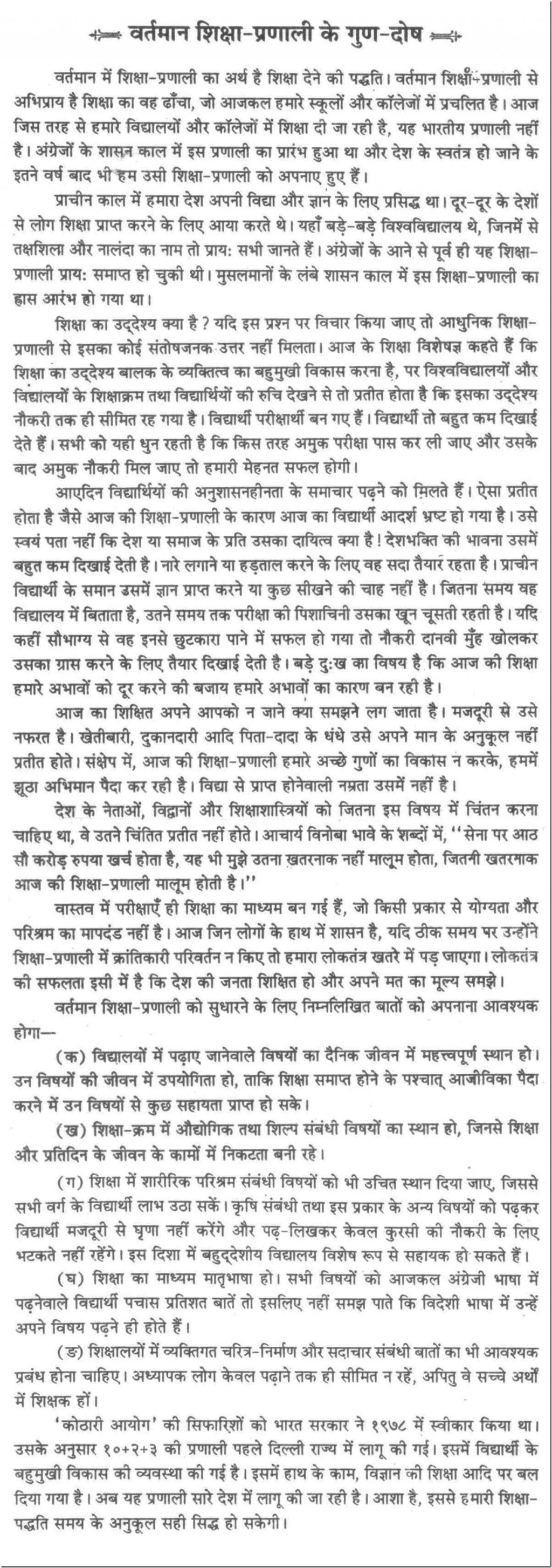 Wonderful Essay On Benefits Of Education  Thatsnotus   Benefits Of Education Essay On Co System University   Physical Higher In Hindi Online College