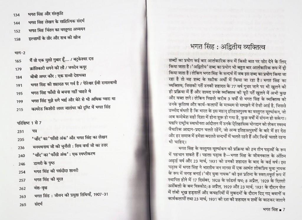 001 Bhagat2bsingh Medha2bpaperback Essay Example On Bhagat Singh In Unique Marathi Short 100 Words Large