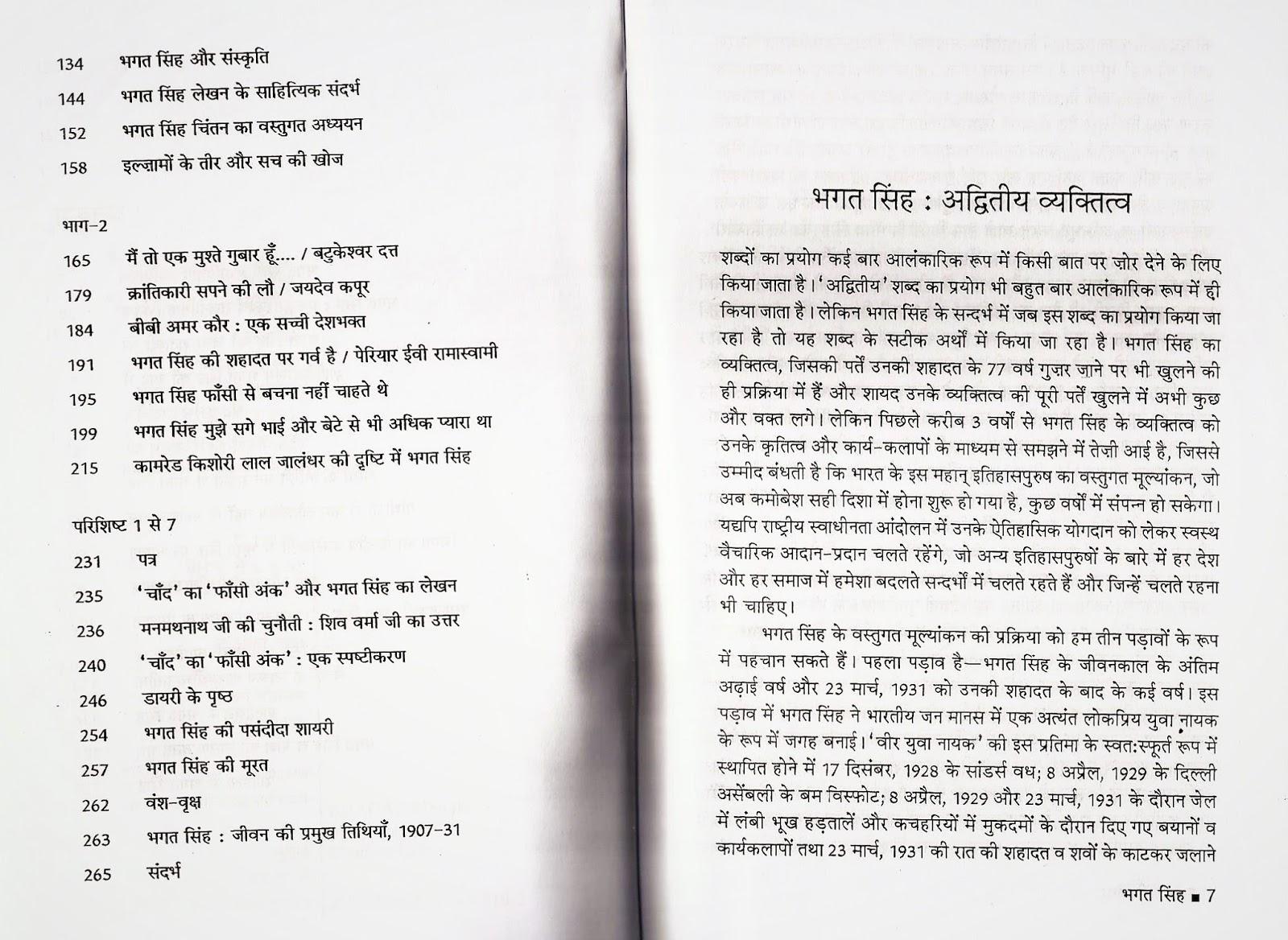 001 Bhagat2bsingh Medha2bpaperback Essay Example On Bhagat Singh In Unique Marathi Short 100 Words Full