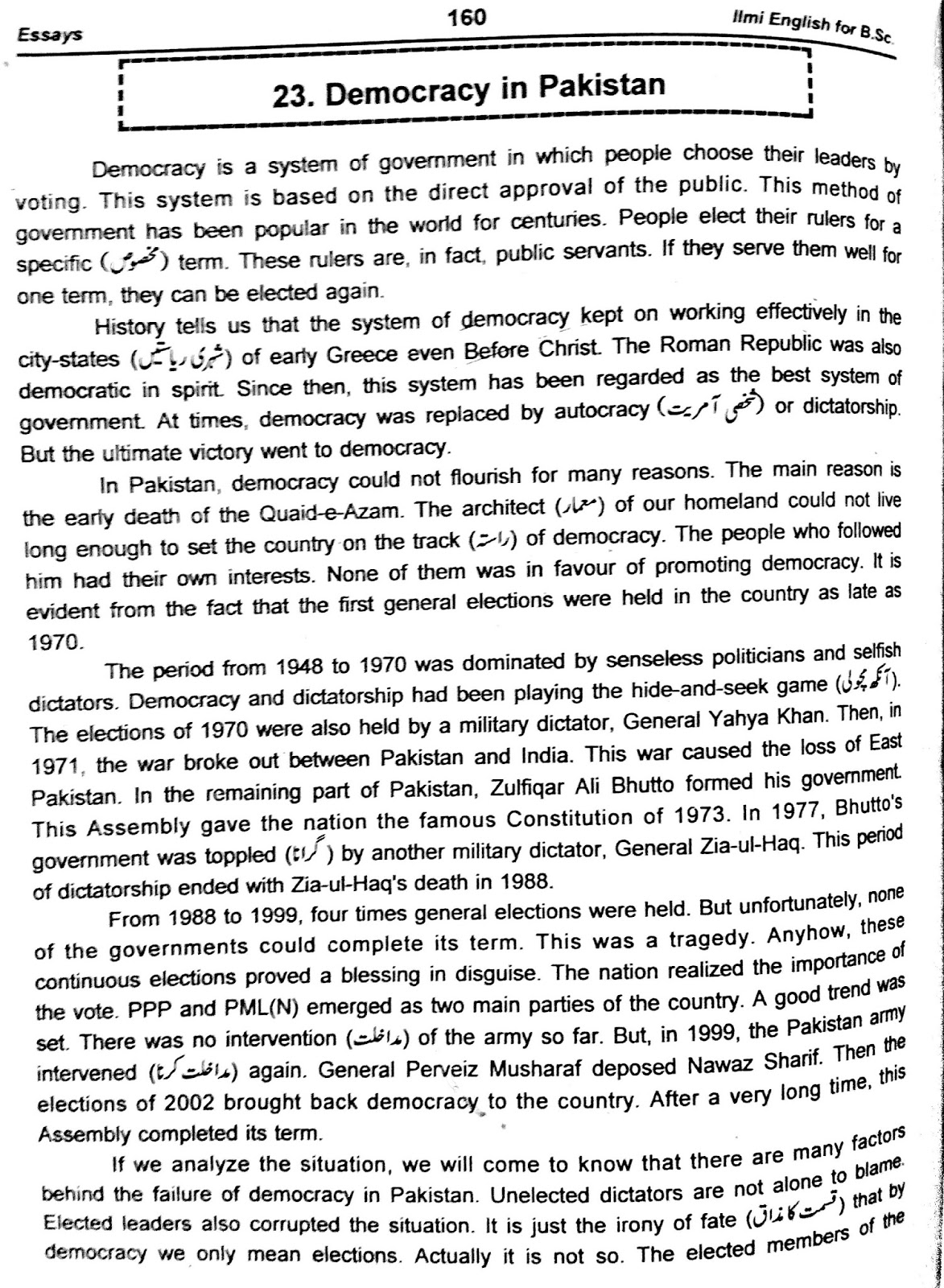 001 Democracy Essay Democracyinpakistan28129 Shocking In Urdu Pdf Pakistan English 200 Words Full