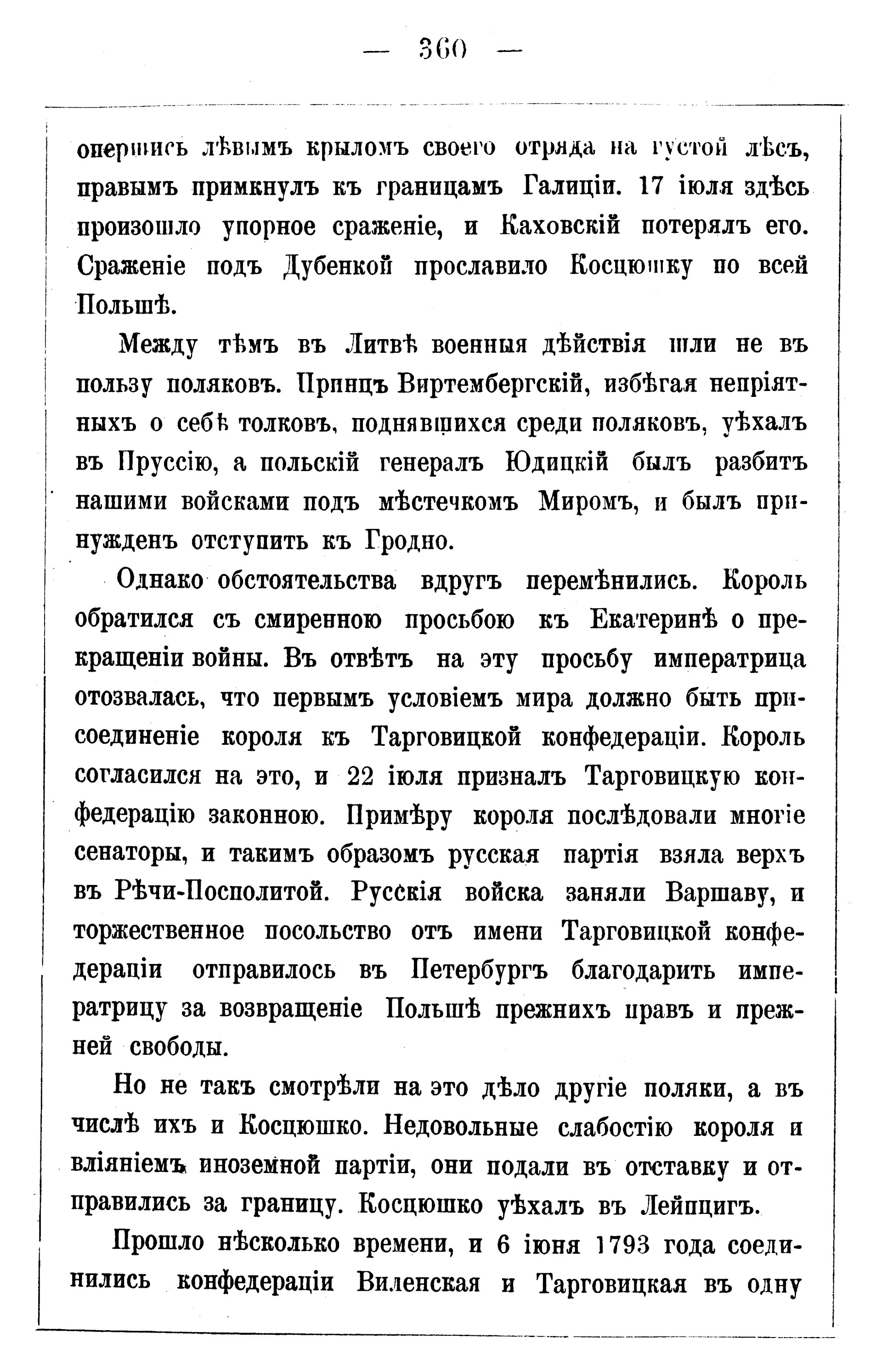 001 Essay Example Evgeny Petrovich Karnovich  And Short Stories From Old Way Of Life Poland In Impressive Essays Story Analysis Examples One Act Plays Fiction1920