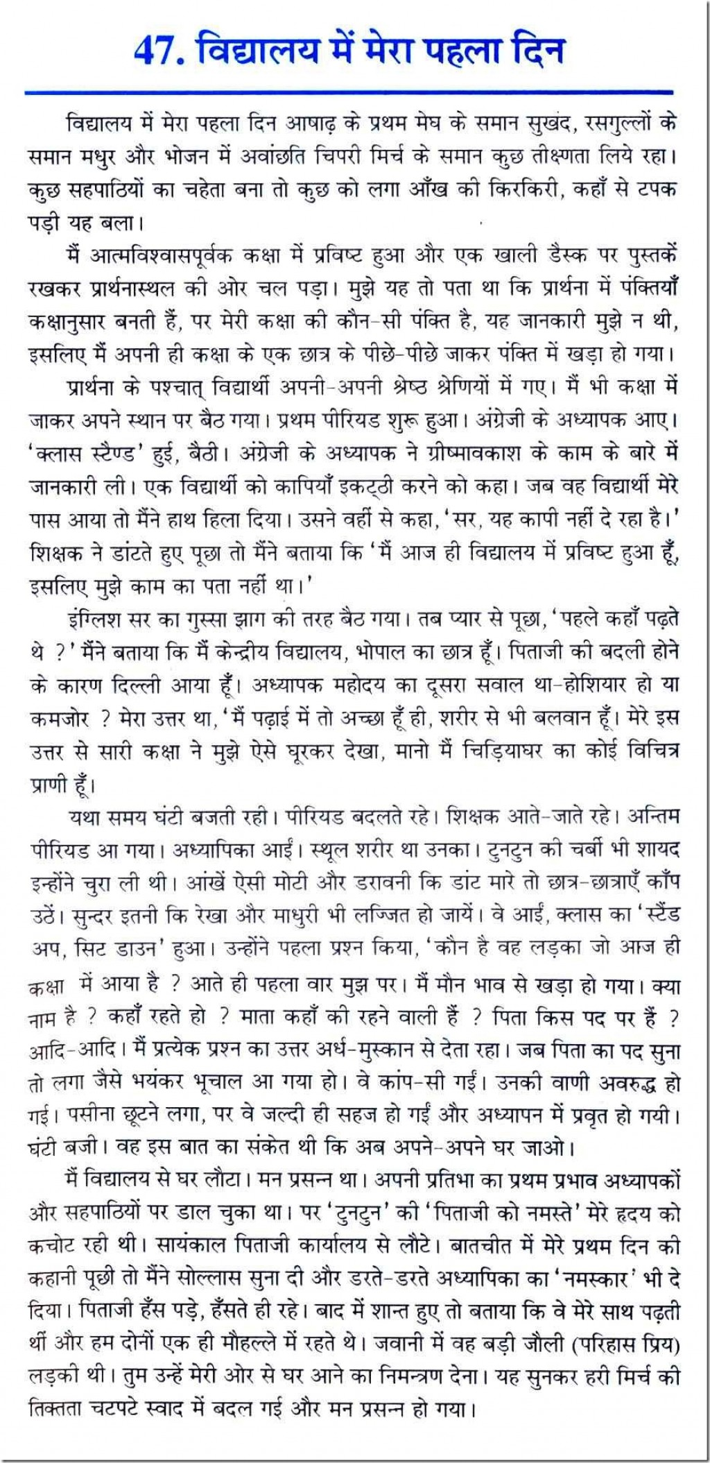 001 Essay Example First Day Of School 0020047 Thumb Marvelous High Titles For In Hindi Class 4 Large