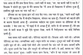 001 Essay Example First Day Of School 0020047 Thumb Marvelous High Titles For In Hindi Class 4