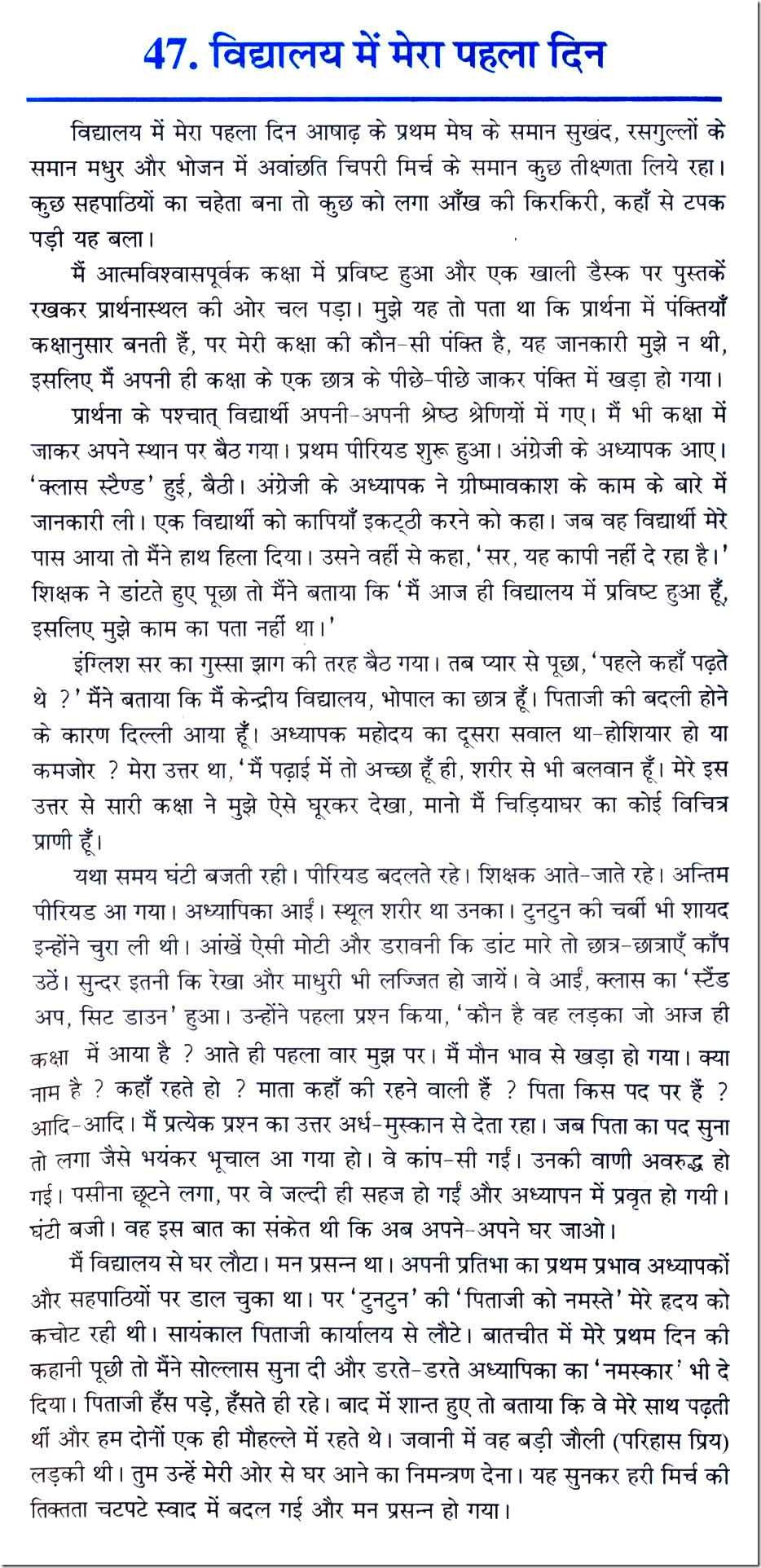 001 Essay Example First Day Of School 0020047 Thumb Marvelous High Titles For In Hindi Class 4 Full