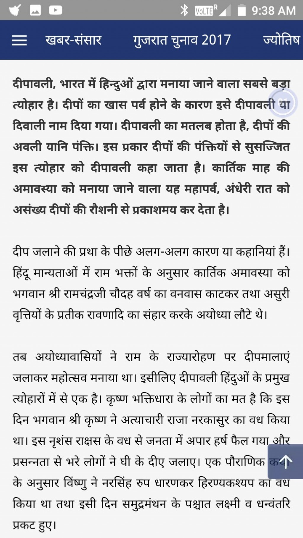 001 Essay Example For Diwali In Fantastic Hindi On 50 Words Class Short 3 Large