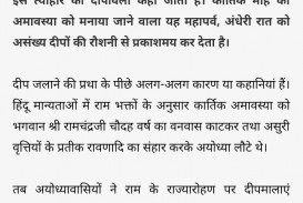 001 Essay Example For Diwali In Fantastic Hindi On 50 Words Class Short 3