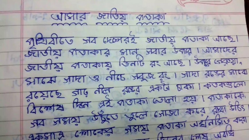 001 Essay Example Maxresdefault Impressive Bangla Pdf Download For Class Six Collection