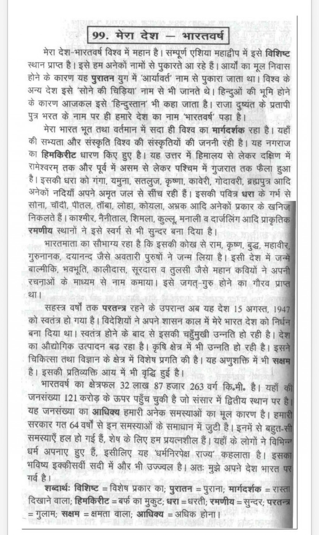 001 Essay Example My Country In Phenomenal Hindi 10 Lines Is Great Large