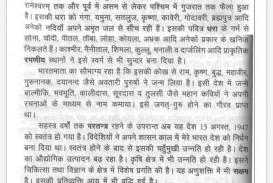 001 Essay Example My Country In Phenomenal Hindi 10 Lines Is Great