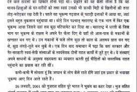 001 Essay On Earthquake Example Bhukamp In Nepal Hindi Impressive Occurred India During 2011-12 English