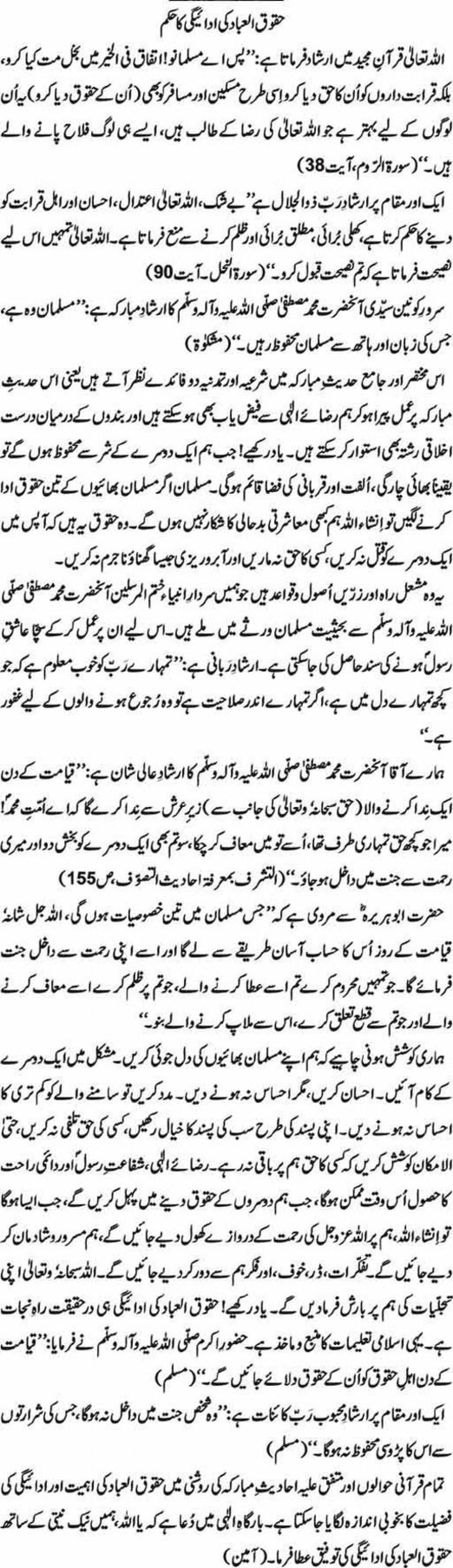 001 Harkat Mein Barkat Essay In Urdu Example Haququl Amazing On Topic Hai Short Large