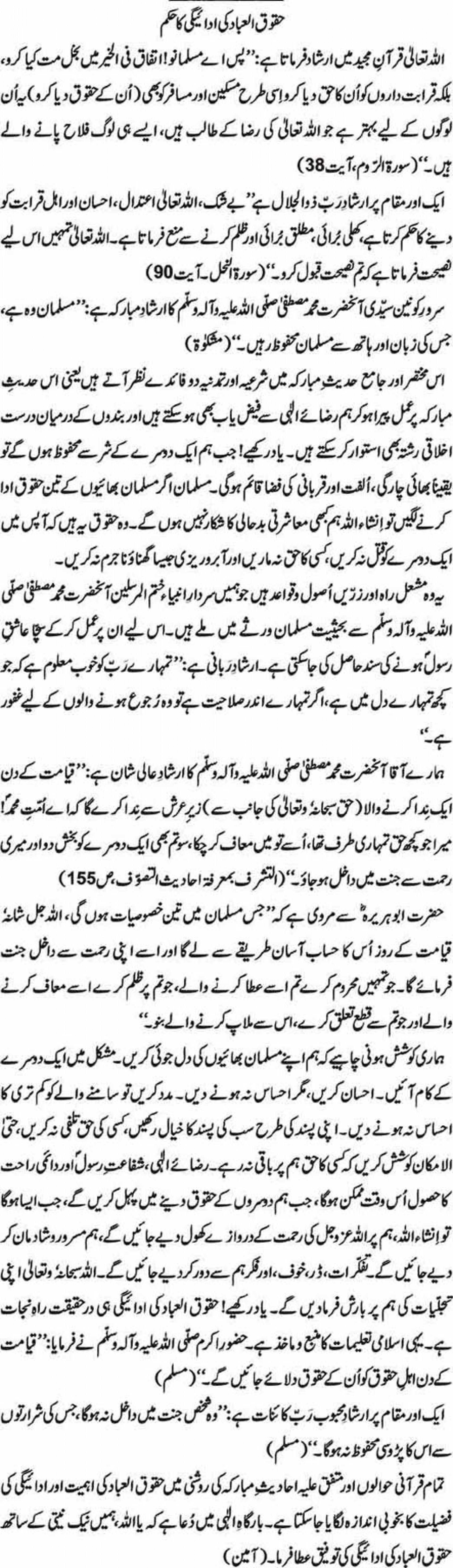001 Harkat Mein Barkat Essay In Urdu Example Haququl Amazing On Topic Hai Short 1920