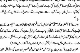 001 Harkat Mein Barkat Essay In Urdu Example Haququl Amazing On Topic Hai Short
