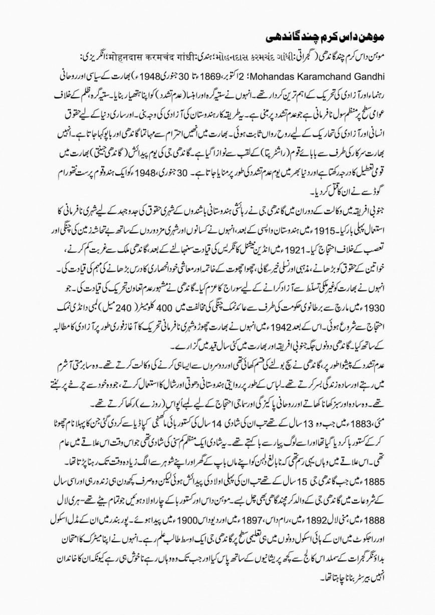 001 Mahatma Gandhi Essay In Urdu Essay2bmahatma2bgandhi2burdu2b1 Imposing Language Jayanti Speech On Pdf