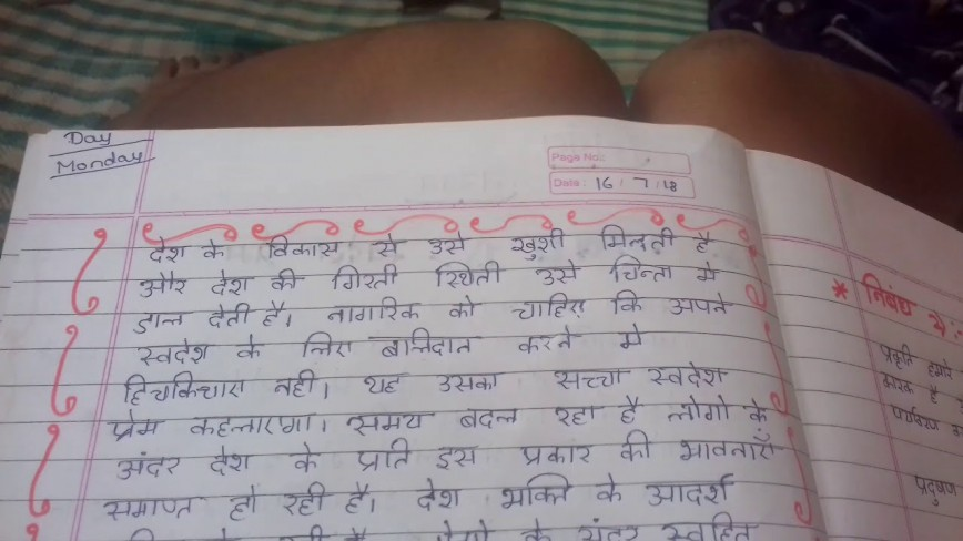 001 Maxresdefault Essay On Swadesh Prem In Hindi Wonderful Pdf