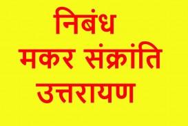 001 Maxresdefault Makar Sankranti In Hindi Essay Surprising Pdf Download 2018
