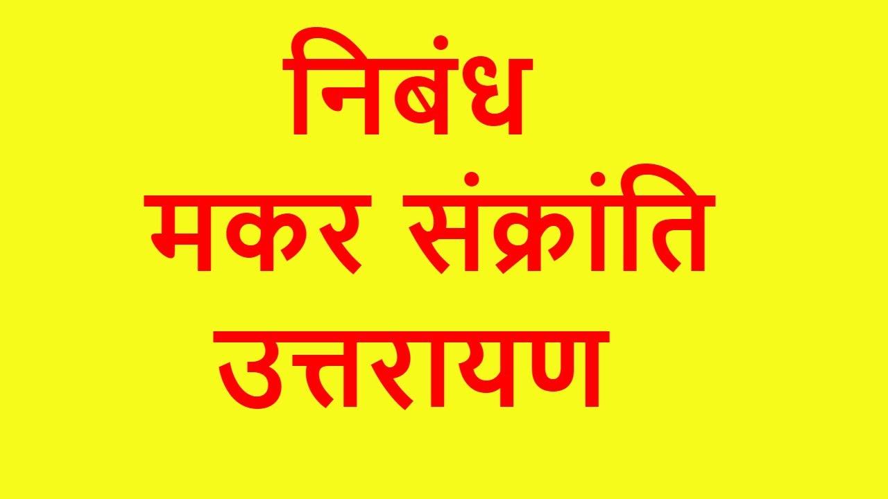 001 Maxresdefault Makar Sankranti In Hindi Essay Surprising Pdf Download 2018 Full