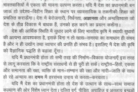 001 Prime Essay Example Imaginative If I Were The Minister In Writing 100034 Writings Outstanding On Narendra Modi Marathi First Of India Hindi