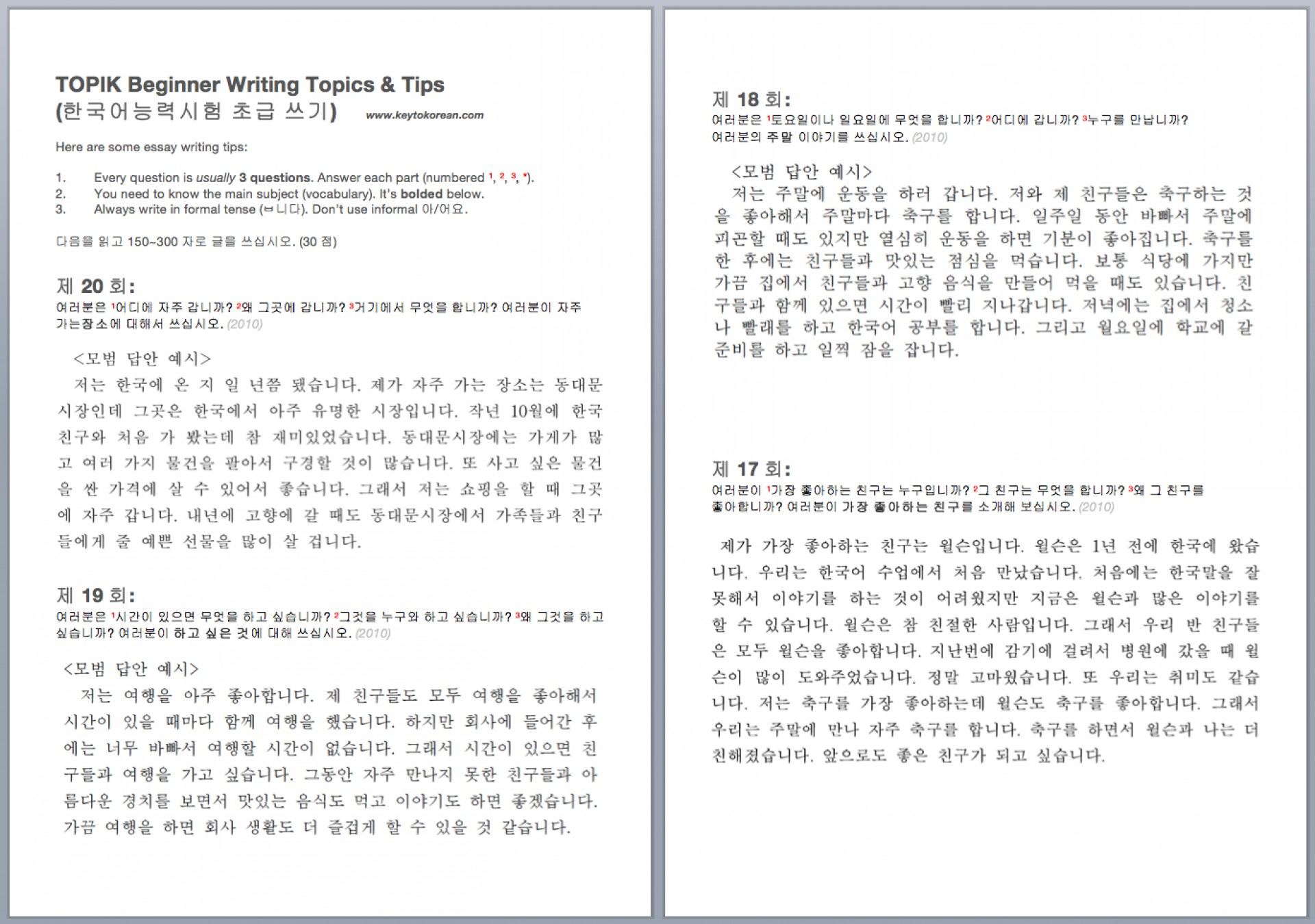 001 Screen Shot At Amssl1 Essay Example Stirring Korean Examples About Myself Contest 1920