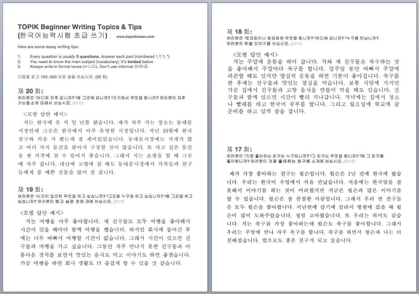 001 Screen Shot At Amssl1 Essay Example Stirring Korean Examples About Myself Contest Full