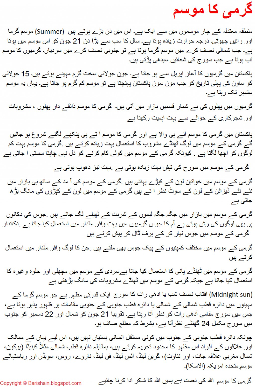 001 Summer Essay Summer2bseason2bin2burdu Unforgettable Vacation In Hindi Class 2 Urdu Conclusion Large
