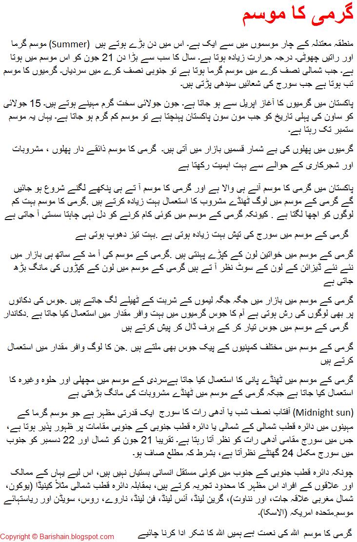 001 Summer Essay Summer2bseason2bin2burdu Unforgettable Vacation In Hindi Class 2 Urdu Conclusion Full