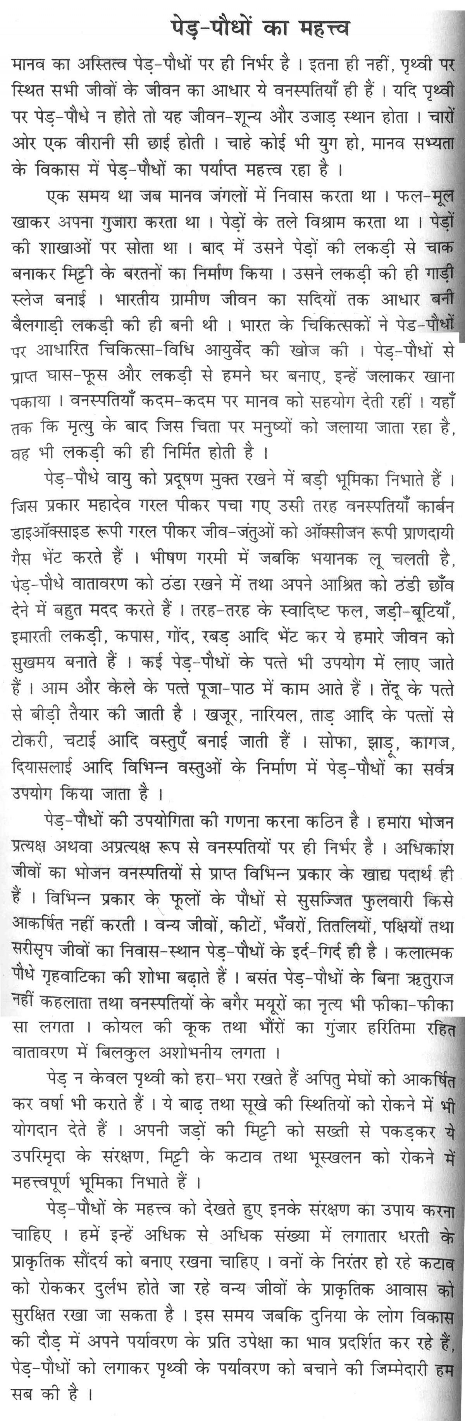 001 Voting Important Essay Thumb Importance Of In Punjabi Essays Kannada On The Rights India Pdf Tamil English Hindi Persuasive Unforgettable Marathi 1920
