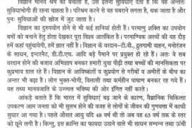 002 10007 Thumb Essay Example Advantage And Disadvantage Of Shocking Science Advantages Disadvantages Pdf In Hindi English 320