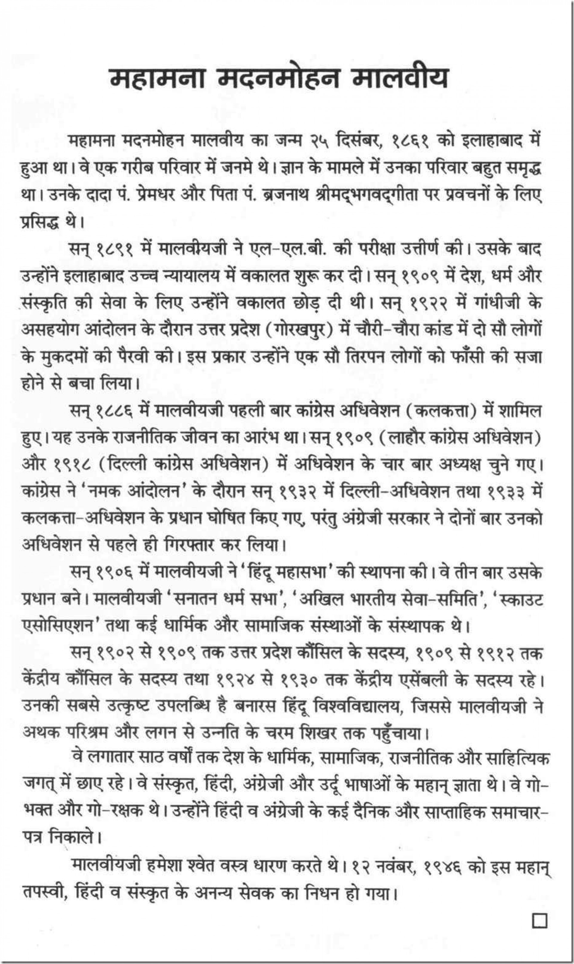 002 10072 Thumb Essay Example Lokmanya Incredible Tilak Aste Tar In Marathi On Bal Gangadhar Hindi Pdf 1920