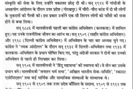 002 10072 Thumb Essay Example Lokmanya Incredible Tilak Aste Tar In Marathi On Bal Gangadhar Hindi Pdf