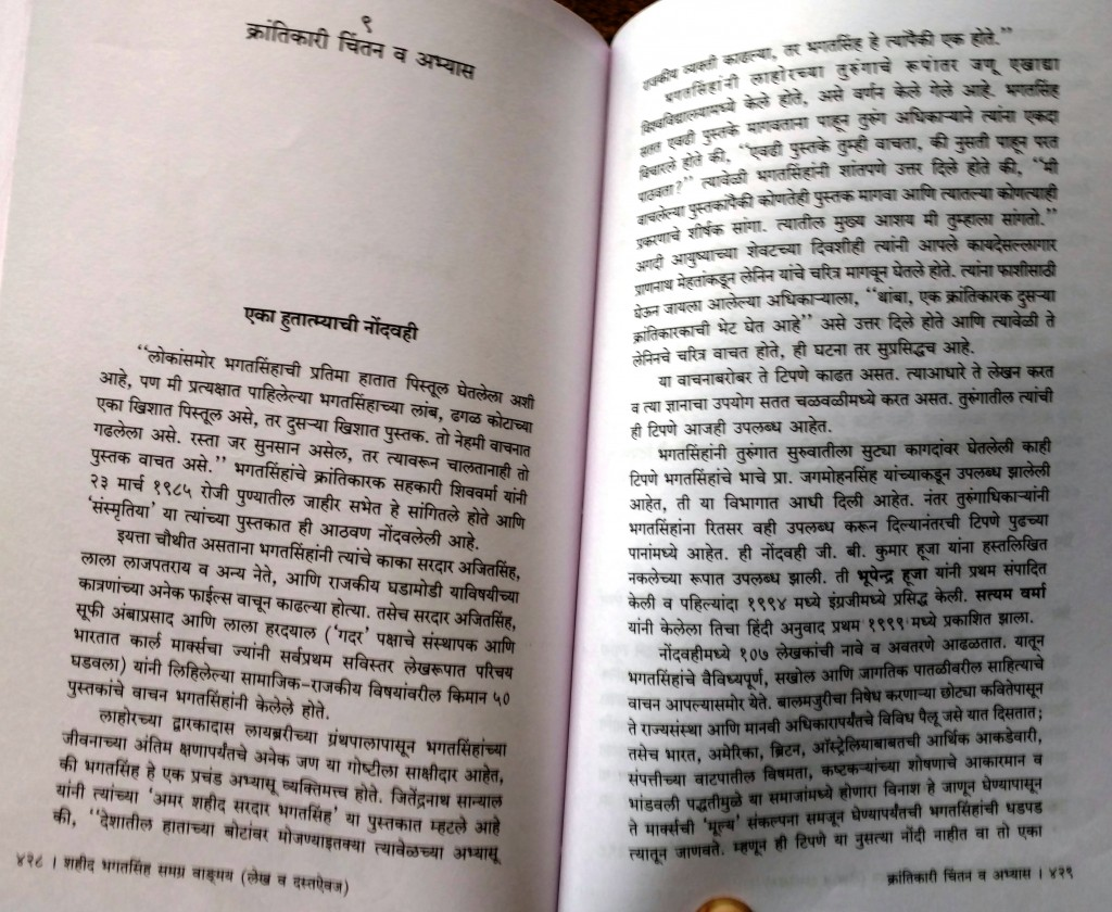 002 Different Editions Of Bhagat Singh Jail Note Book Marathi Essay Example On Unique In Short 100 Words Large