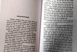 002 Different Editions Of Bhagat Singh Jail Note Book Marathi Essay Example On Unique In Short 100 Words