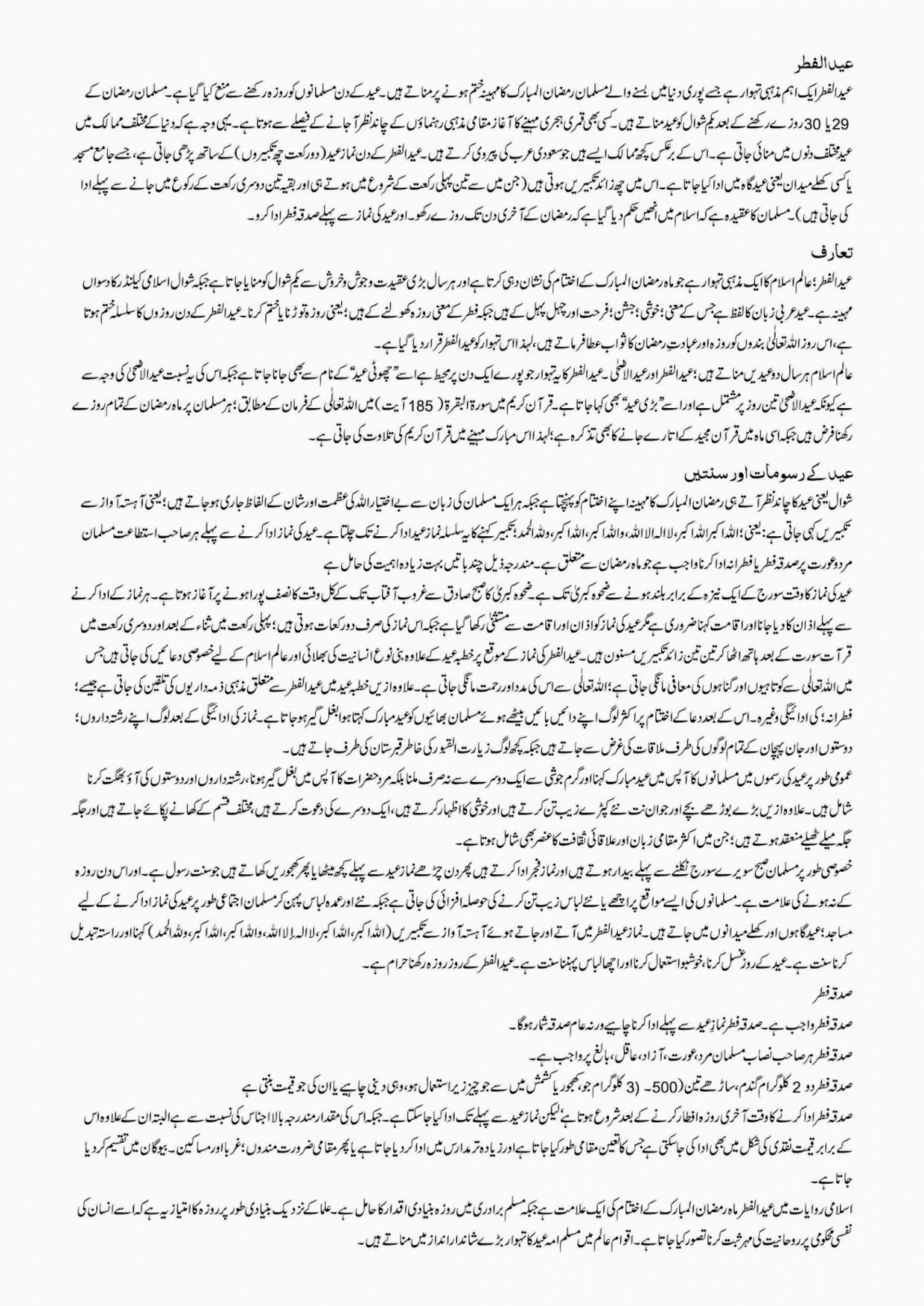 002 Essay Example Eid2bal2bfitar Mahatma Gandhi In Imposing Urdu Language Jayanti Speech 1920