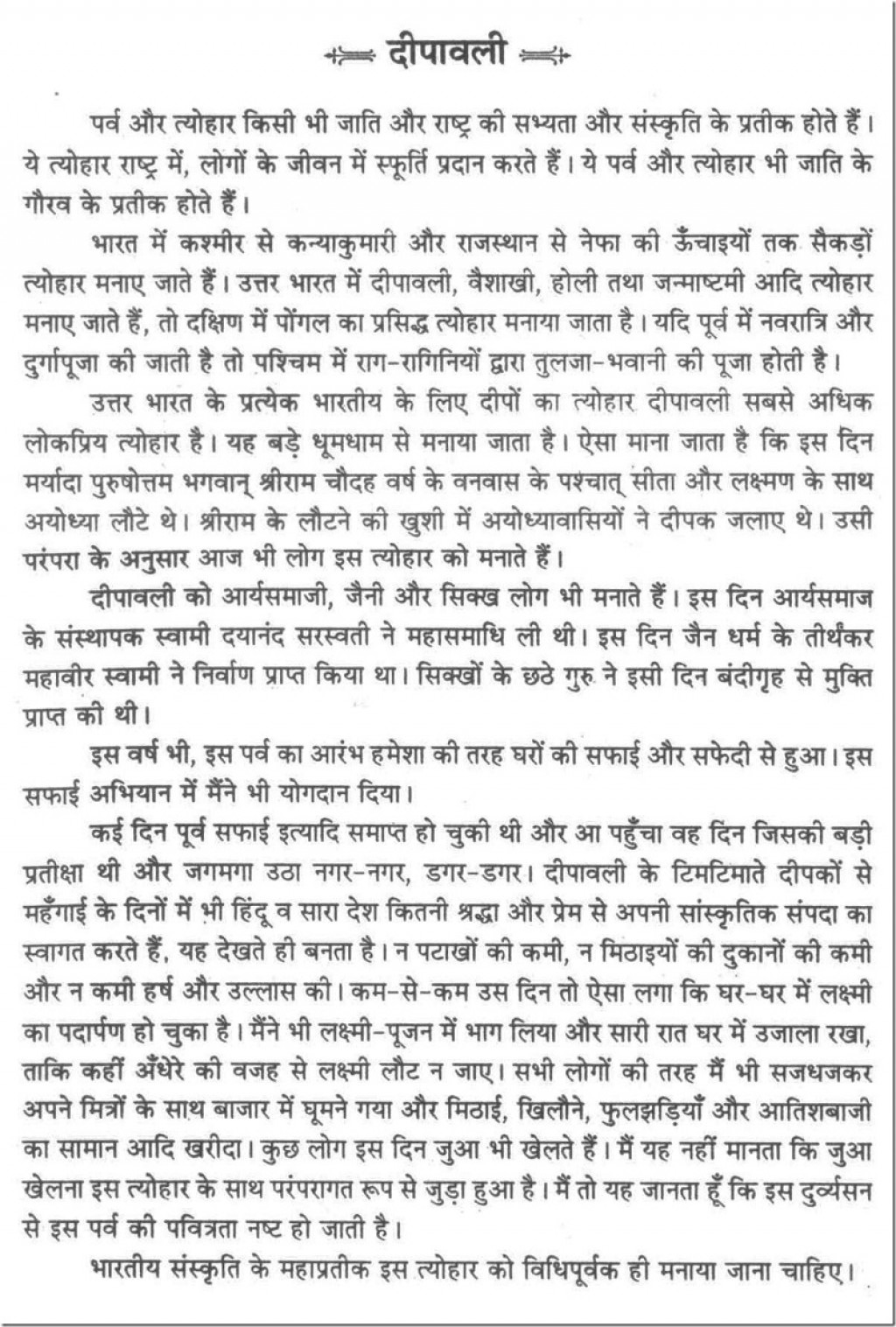 002 Essay Example For Diwali In Fantastic Hindi On 50 Words Class Short 3 Large