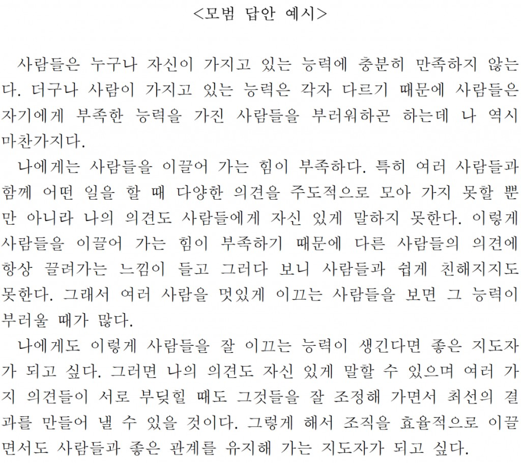 002 Essay Example Korean Stirring Examples About Myself Contest Large