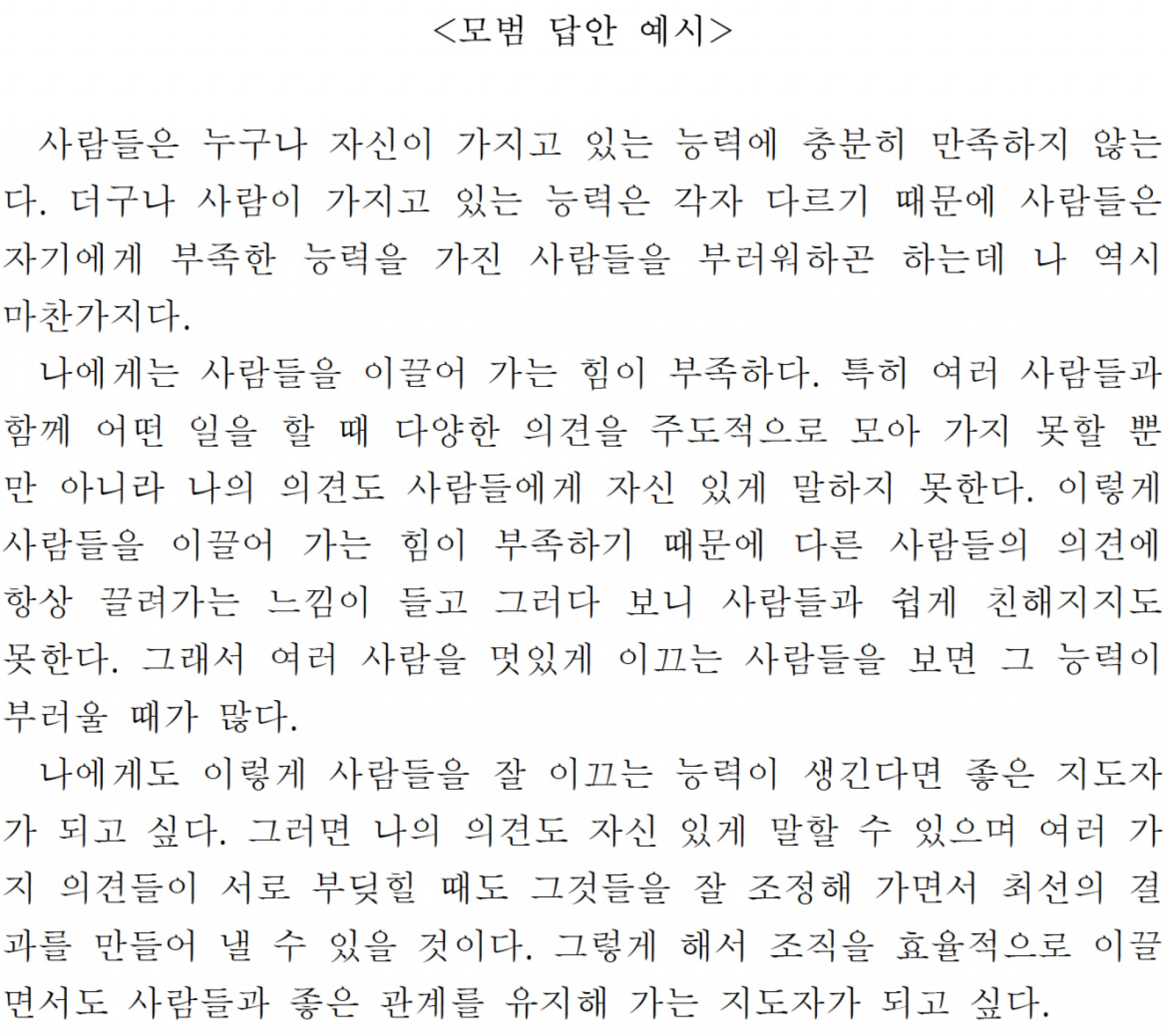 002 Essay Example Korean Stirring Examples About Myself Contest 1920