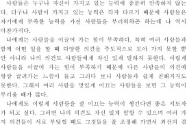 002 Essay Example Korean Stirring Examples About Myself Contest