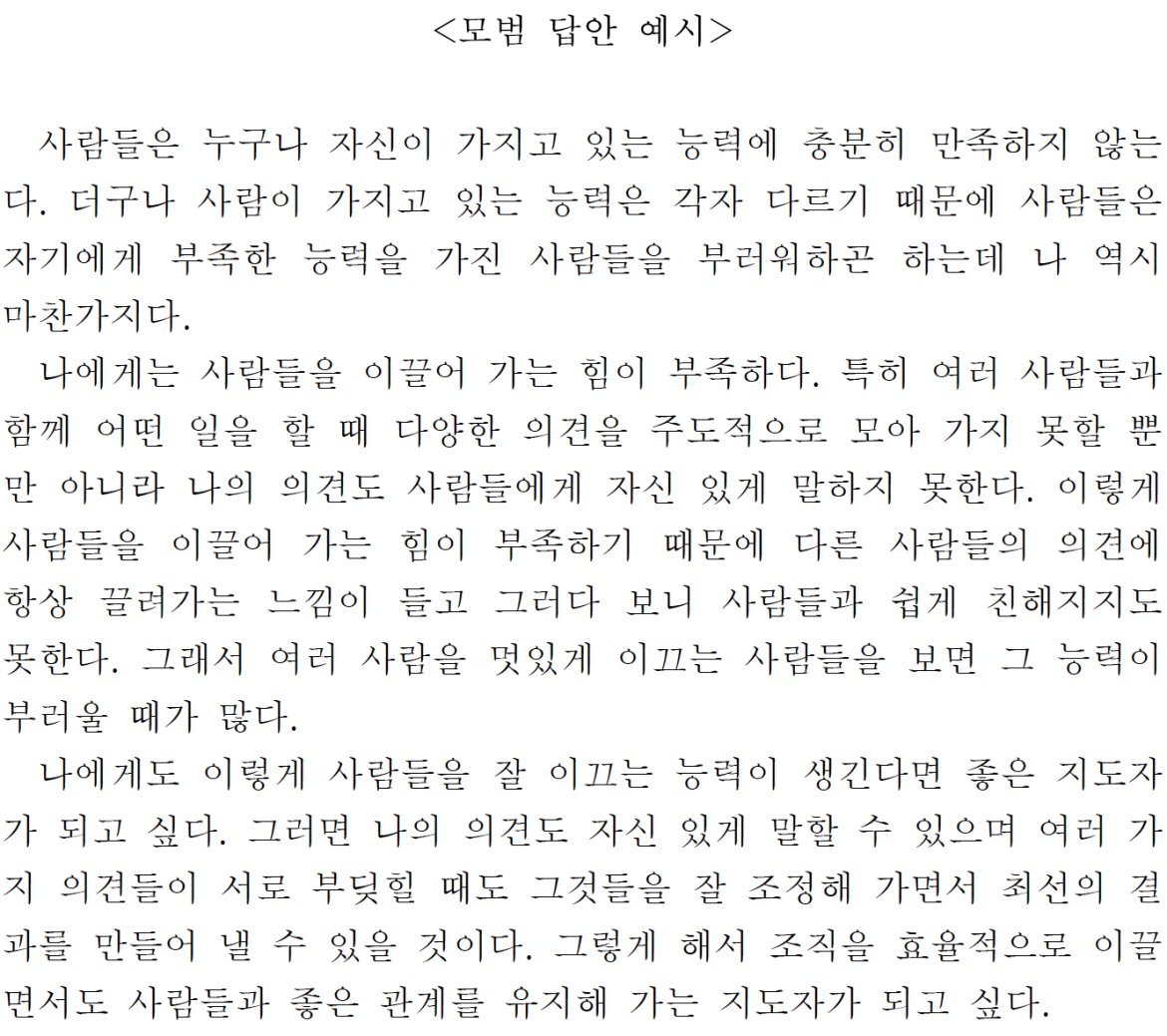 002 Essay Example Korean Stirring Examples About Myself Contest Full