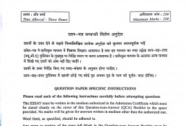 002 Essay Example Papers 1 Fearsome Paper Upsc 2014 Of 2015 Past Css 2016