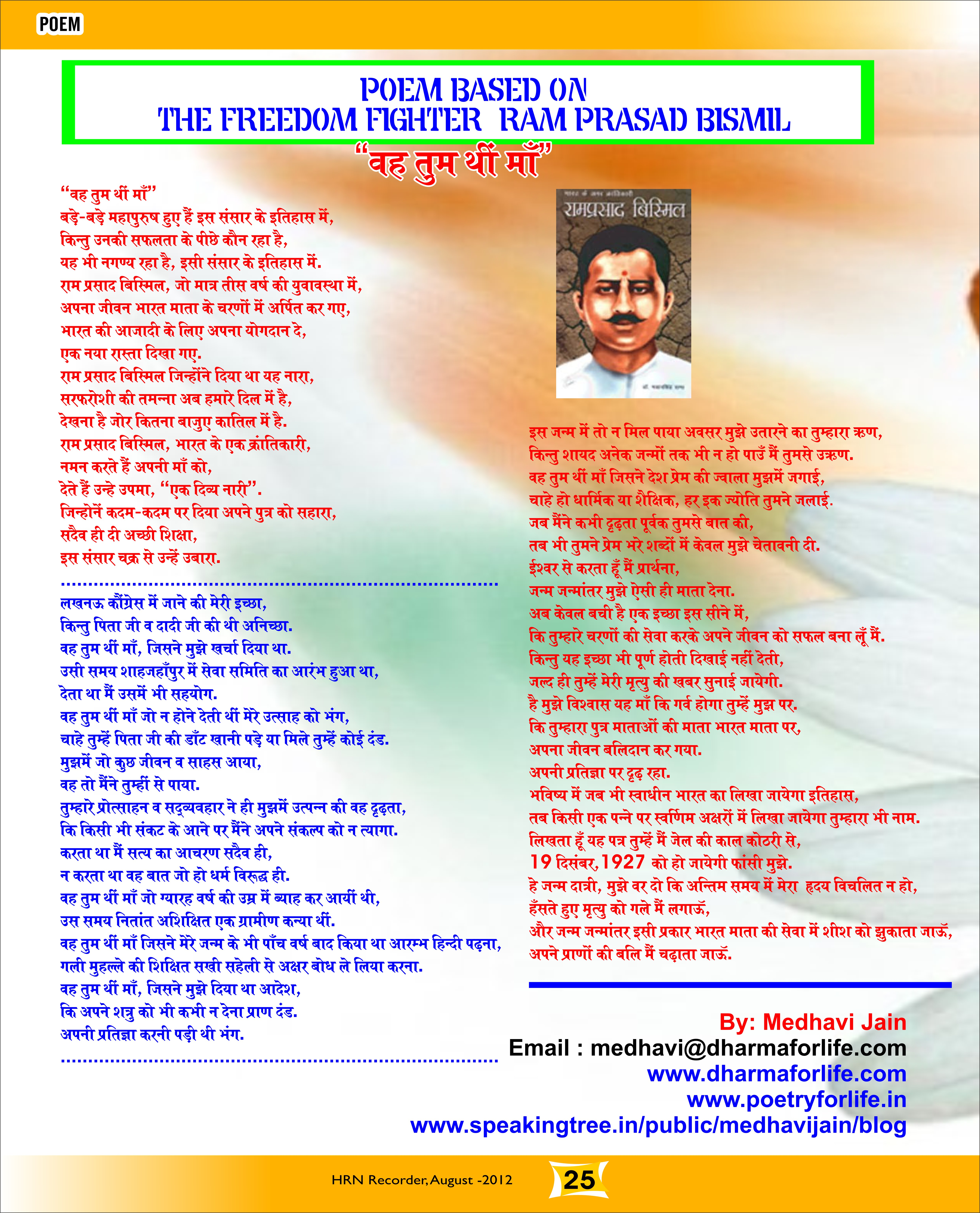 short essay on ram prasad bismil in english