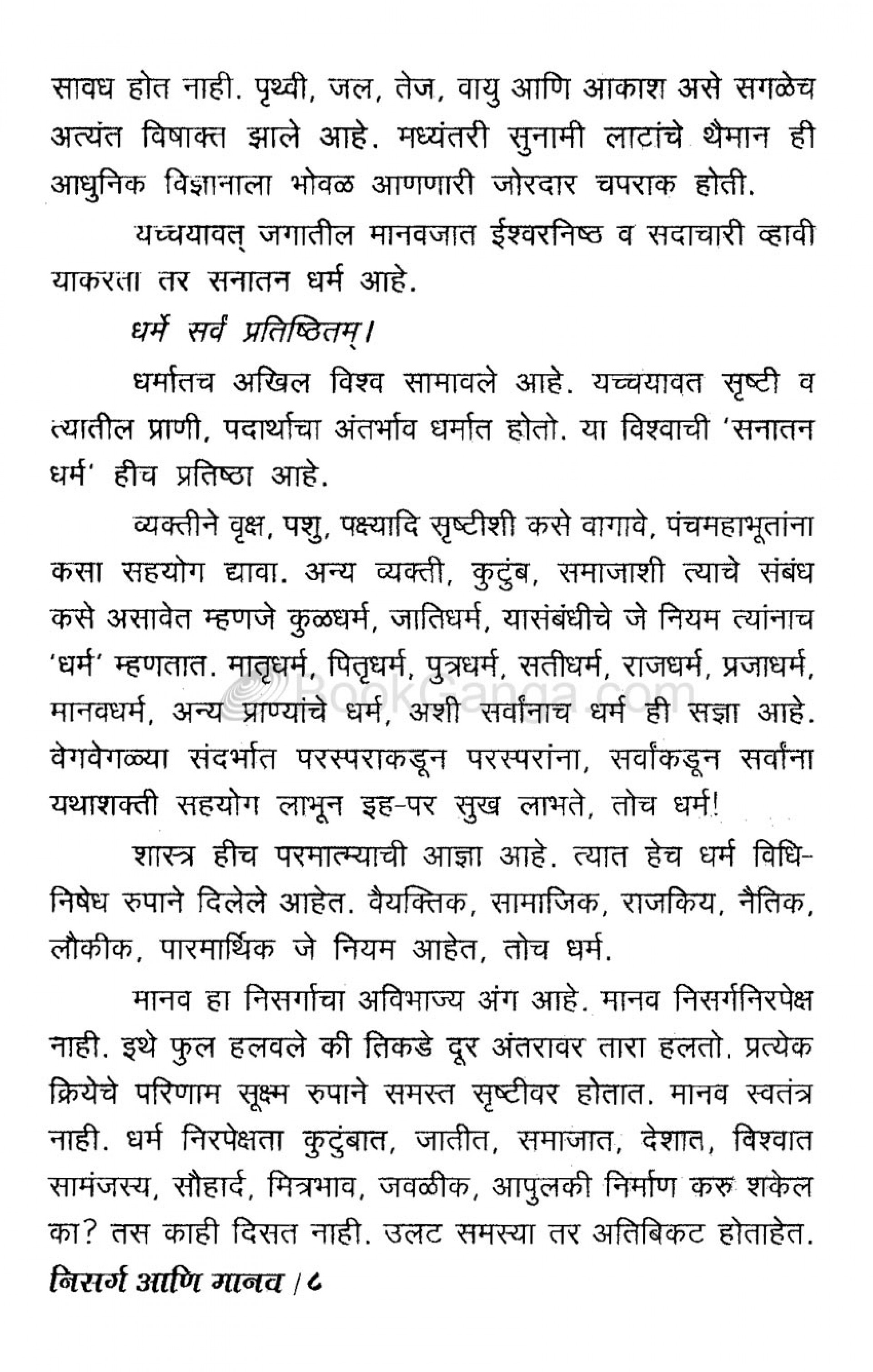 002 Essay Of Honesty Is The Best Policy About L Astounding Only Way To Success On For Class 8 In Hindi 1920