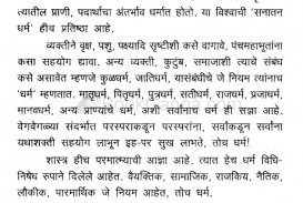 002 Essay Of Honesty Is The Best Policy About L Astounding Only Way To Success On For Class 8 In Hindi