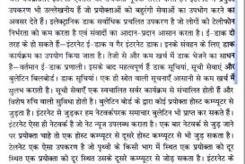 002 Essay The And Imagination Global Hindi Thumb On Village Dubai Pakistan Free Descriptive Short Best World Topic Our Environment 618x2768 Example Impressive Is A Big Has Become Today's