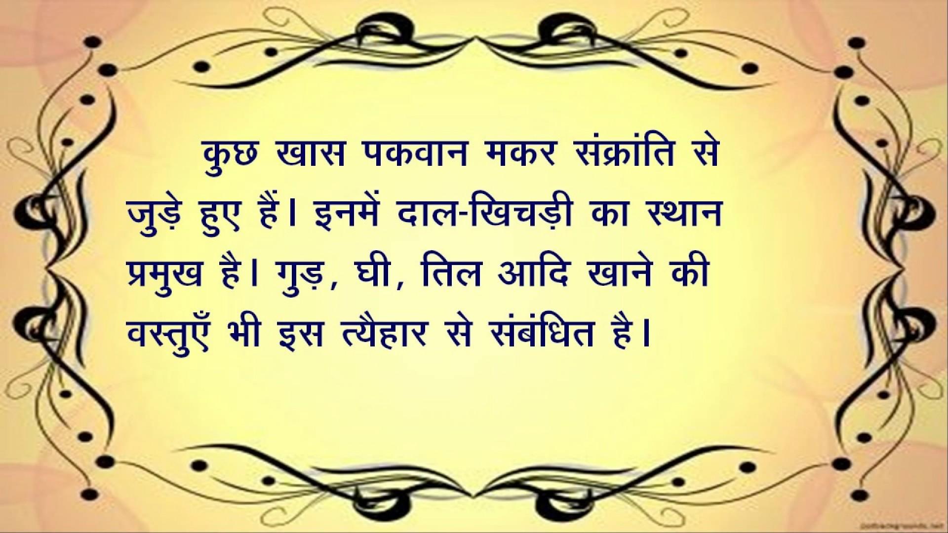 002 Maxresdefault Makar Sankranti In Hindi Essay Surprising Pdf Download 2018 1920