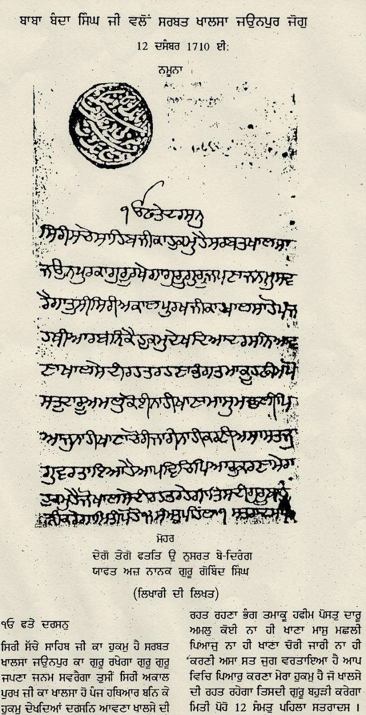 002 Scan0001 Essay On Banda Singh Bahadur In Punjabi Formidable Baba Language 728