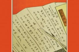 002 The Columbia Anthology Of Japanese Essays Essay Shocking Mba That Worked Undergraduate