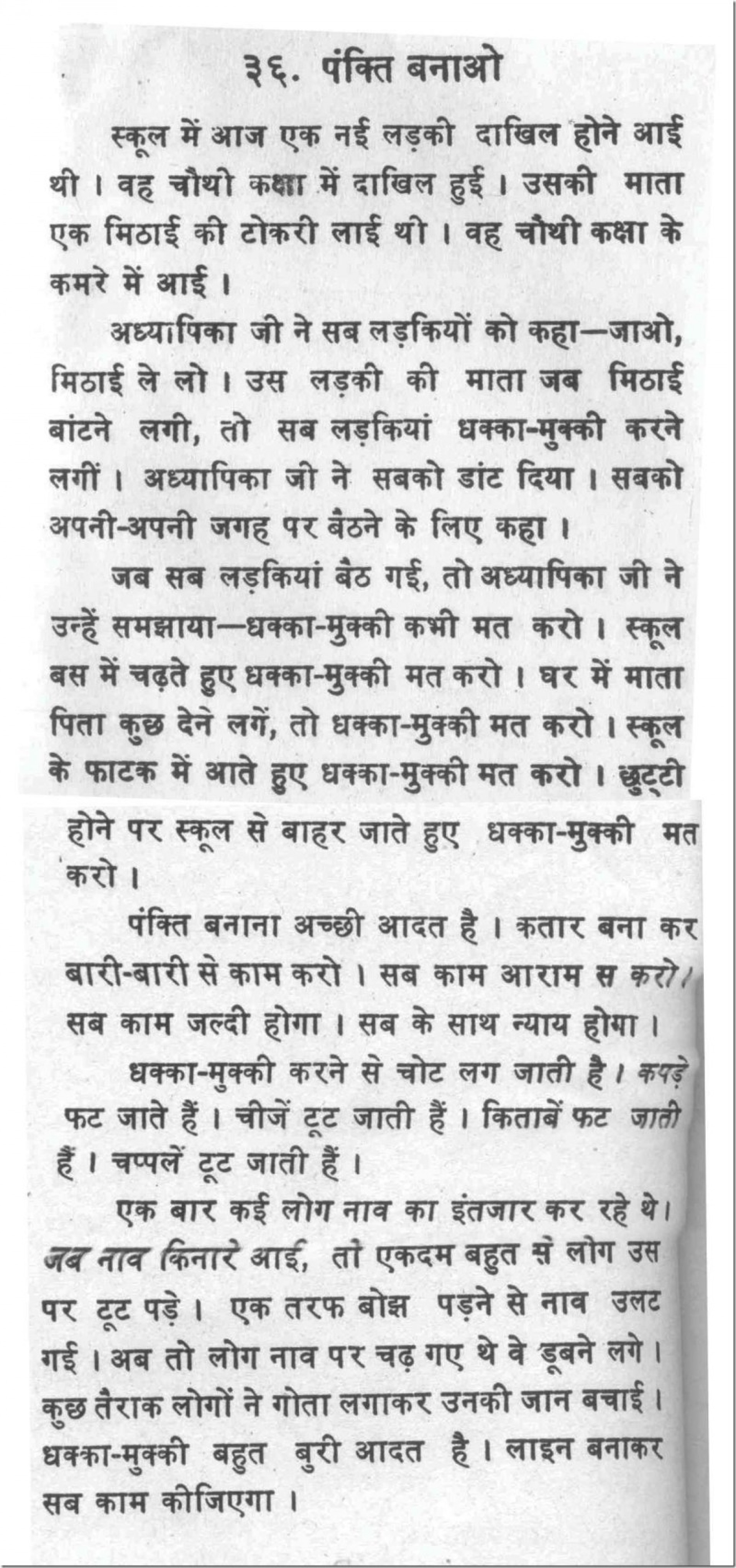 003 10030 Thumbresize8002c1704 Good Habits Essay In Hindi Exceptional And Bad Healthy Eating 1920