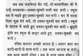 003 10030 Thumbresize8002c1704 Good Habits Essay In Hindi Exceptional Habit Eating And Bad